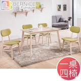 Bernice-奧格5尺北歐風餐桌椅組(一桌四椅)