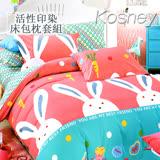 《KOSNEY 兔子樂園》 頂級單人活性舒柔棉床包枕套組台灣製造