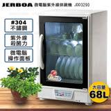 【捷寶】微電腦紫外線烘碗機 JDD3290