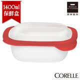 【美國康寧 CORELLE】純白輕采玻璃保鮮盒 方形1400ml
