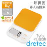 【dretec】「Torte托魯迪」大螢幕廚房料理電子秤(1kg)-橘色