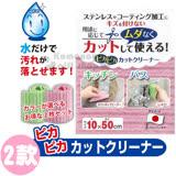 〔小禮堂〕 sanko 日製清潔布《2款選1.粉/綠.10x50cm》