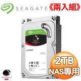 【超值兩入組】Seagate 希捷 那嘶狼 2TB 5900轉 64MB SATA3 NAS專用硬碟(ST2000VN004-3Y)