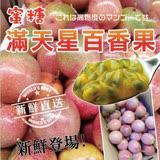 【果之蔬】埔里蜜糖滿天星百香果【2台斤±10%/箱】