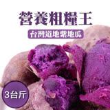 【果之蔬】台灣道地紫地瓜 3台斤