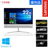 (超值福利品)Lenovo AIO 510 21.5吋FHD i3-7100T雙核心/2G獨顯/4G/1TB/Win10/光碟燒錄機 薄型設計 完美家用電腦(F0CB00RRTW)