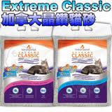 CLASSIC 加拿大晶鑽低過敏抗菌凝結細砂7KG*2包