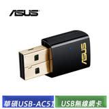 華碩 ASUS USB-AC51 雙頻 Wireless-AC600 Wi-Fi 介面卡