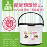 【大家源】5L多功能節能304不鏽鋼燜燒鍋/TCY-9125