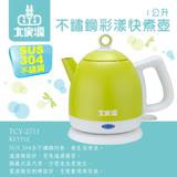 【大家源】1.0L不鏽鋼彩漾快煮壺/TCY-2711