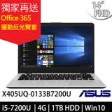 ASUS X405UQ-0133B7200U 14吋FHD/i5-7200U/GT 940MX 2G/1TB/Win10 筆電-送Office 365個人一年版+野餐用點心湯盤2入組