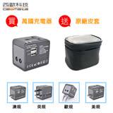 西歐科技 CME-AD01-3 雙USB萬用多國充電器 加送皮套