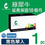 Greenrhino 綠犀牛 for HP Q7551A (51A) 黑色環保碳粉匣 Q7551A (51A)