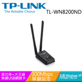 TP-LINK TL-WN8200ND 300Mbps 高功率無線 USB 網路卡