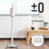正負零±0 無線手持吸塵器 雙電池組 XJC-Y010 (白色)