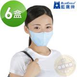 【藍鷹牌】3D成人立體防塵口罩 300入/6盒