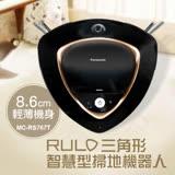 【國際牌Panasonic】RULO三角形智慧型掃地機器人吸塵器 MC-RS767T