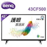 BenQ 43吋LED液晶顯示器+視訊盒43CF500 含運送+送華麗7吋扇