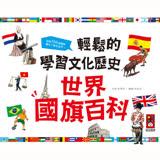 【風車圖書】世界國旗百科-輕鬆的學習文化歷史*新版*(購物車)
