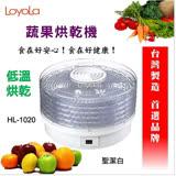LoyoLa蔬果烘乾機/食物乾燥機 /乾果機/寵物零食烘乾-台灣製造(HL-1020)