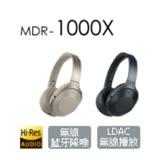 SONY MDR-1000X 無線降噪藍牙耳罩式耳機(全新公司貨)(內含原廠攜行包)