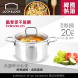 【樂扣樂扣】酷菲偲CookPlus 304不鏽鋼/雙耳湯鍋20cm