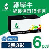 Greenrhino 綠犀牛 for HP 3黑3彩超值組環保碳粉匣 CE310A*3 / CE311A / CE312A / CE313A (126A)