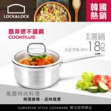 【樂扣樂扣】酷菲偲CookPlus 304不鏽鋼/單柄湯鍋18cm