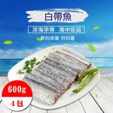 【海肉管家】新鮮嚴選厚片台灣白帶魚 4包 (每包600g±10%)