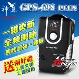 神隼 GPS 698 PLUS 全頻 雷達 超強一體機(送美久美汽車清潔用品+擦拭布)