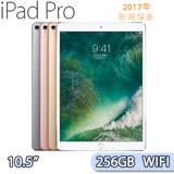 Apple iPad Pro 10.5吋 256GB WiFi 玫瑰金 平板電腦 MPF22TA/A 256G