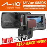 Mio MiVue 688DS SONY感光 大光圈 雙鏡頭 GPS行車紀錄器(送32G記憶卡+兩段式後視鏡支架+吸盤輔助貼片)