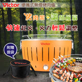 【Victor】便攜式無煙烤肉爐 -VCK-2328橘 --露營/中秋節 最佳推薦