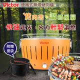 圖購二入【Victor】便攜式無煙烤肉爐 -VCK-2328橘 -露營/中秋節 最佳推薦
