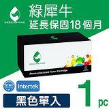 Greenrhino 綠犀牛 for Fuji Xerox DocuPrint M455df / P455d (CT201948) 黑色環保碳粉匣 CT201948