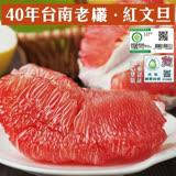 【果之蔬】台南麻豆老欉極品文旦【5台斤】