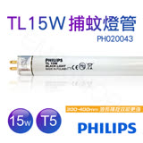 【飛利浦PHILIPS】TL 15W BLACK LIGHT捕蚊燈管 T5捕蚊燈專用 PH020043