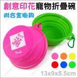 【2入組】MorePet《創意印花寵物折疊碗-附合金掛鉤》6色可選.食用級矽膠
