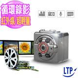 【LTP 】羽量級迷你紅外線1080P可邊充可錄攝影機