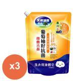 南僑水晶洗衣用肥皂液体補充包1600gx3包/組-葡萄柚籽抗菌