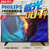 【PHILIPS飛利浦】 39吋 淨藍光LED液晶顯示器 39PHH5281