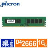 Micron Crucial DDR4 2666/16G RAM (美光半導體Wafer原生2666系列)