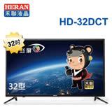 [促銷] HERAN禾聯 32吋 IPS硬板 LED超薄型液晶顯示器+視訊盒(HD-32DCT)