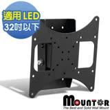 Mountor自由式可調型壁掛架/電視架MF2020-適用32吋以下LED