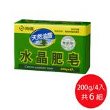 南僑水晶肥皂(200gx4入/組)x6組