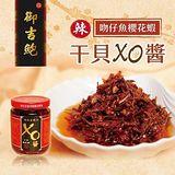 世界阿一鮑魚-御吉鮑 吻仔魚櫻花蝦干貝XO醬-微辣 (共2罐)