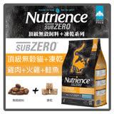 紐崔斯 SUBZERO頂級無穀貓+凍乾-雞肉+火雞+鮭魚5kg (A102E53)
