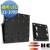 HE 22~ 37吋 液晶/電漿電視可調式壁掛架(H2020F)