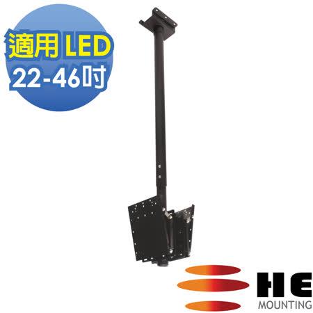 HE 22~46吋 LED雙螢幕懸吊架.電視架 - H2020D -friDay購物 x GoHappy