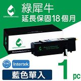 Greenrhino 綠犀牛 for Fuji Xerox DocuPrint CP105b / CP205 / CM205 (CT201592) 藍色環保碳粉匣 CT201592